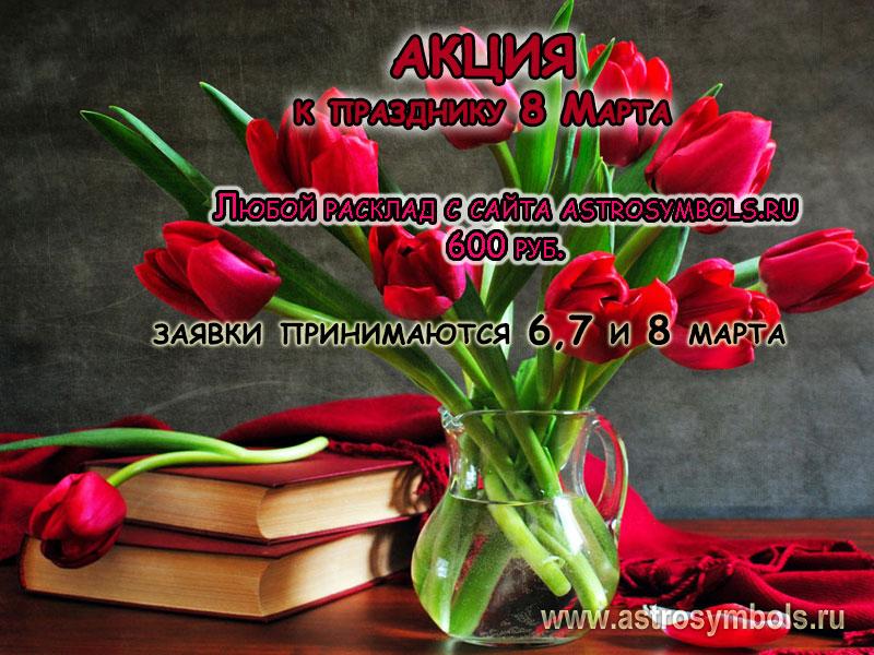 Акция к празднику 8 Марта