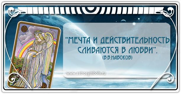 Колода Симболон «Symbolon» Людмила Смирнова  - Страница 2 Angel_