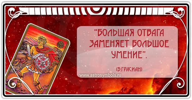 Колода Симболон «Symbolon» Людмила Смирнова  - Страница 2 Warrior_