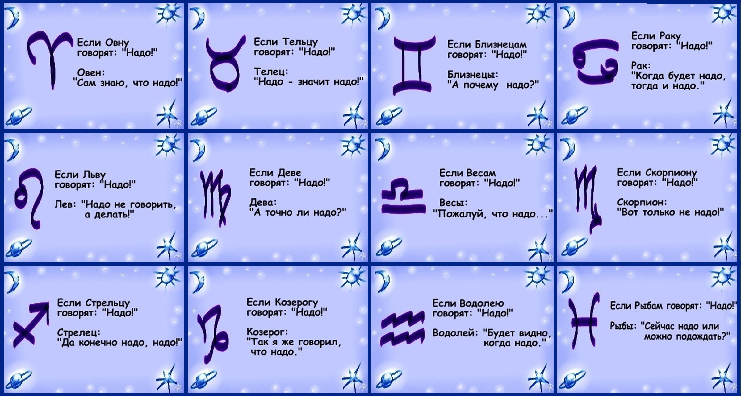 Как отвечают знаки Зодиака на надо