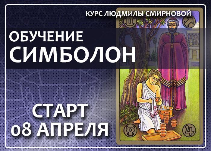 Обучение Симболон (Symbolon) группа 08 апреля 2019