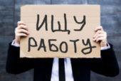 Безработица в гороскопе